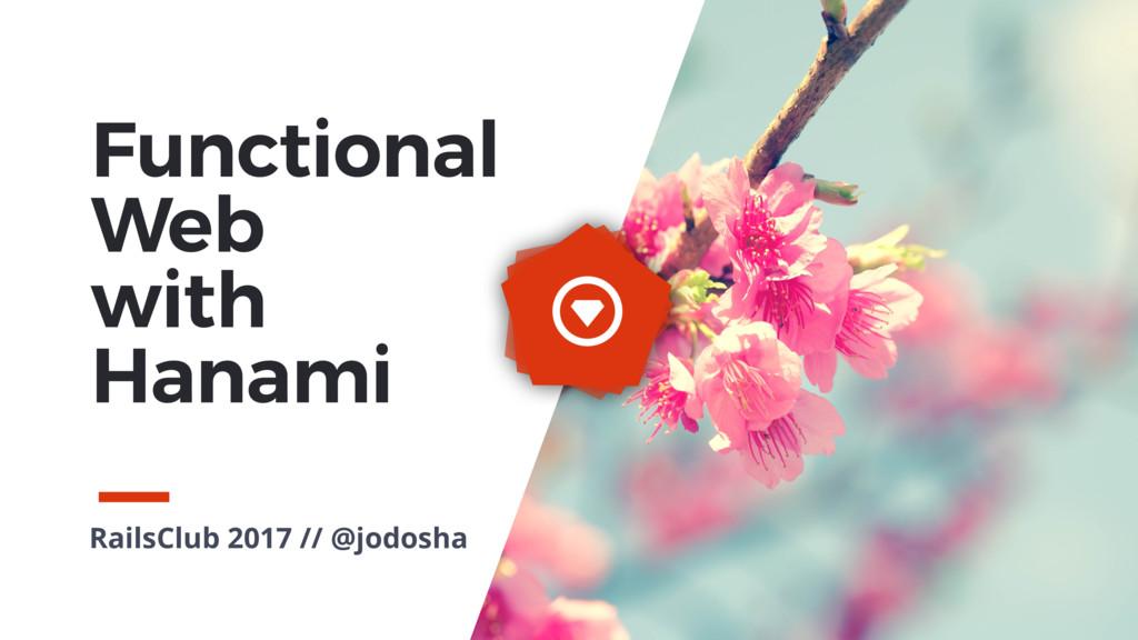 RailsClub 2017 // @jodosha Functional Web with ...