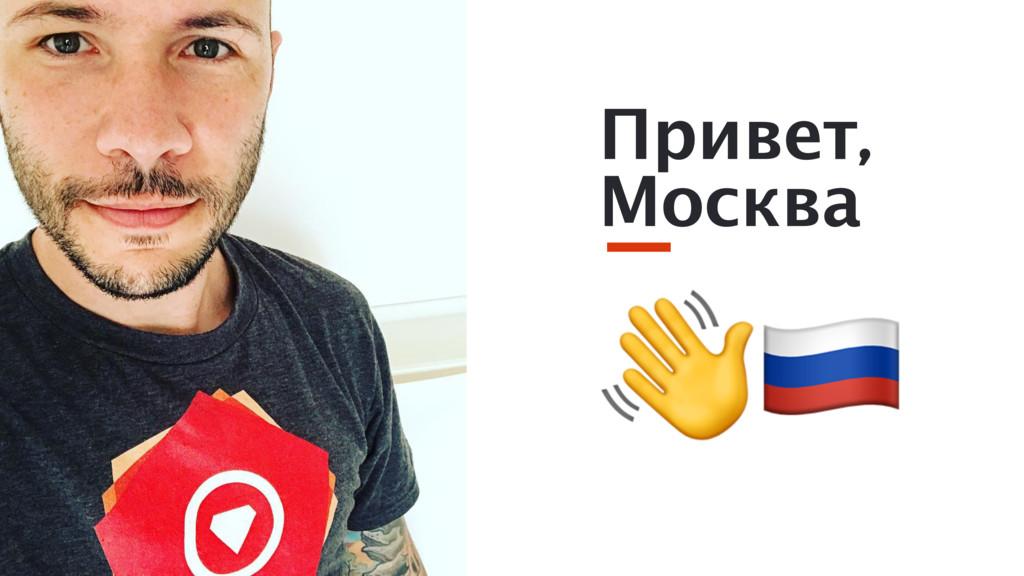"""Привет, Москва """" MAXBORN"""