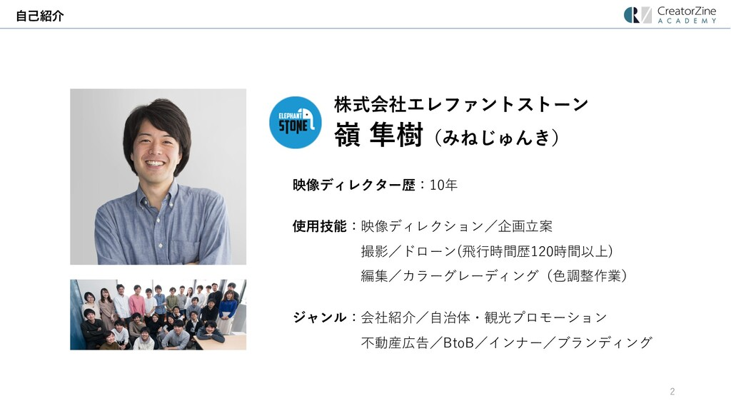 ࣗݾհ 株式会社エレファントストーン 嶺 隼樹(みねじゅんき) 映像ディレクター歴:10年 ...