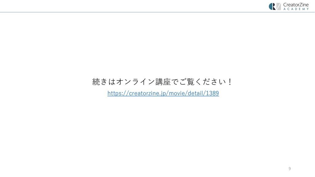 9 続きはオンライン講座でご覧ください! https://creatorzine.jp/mov...