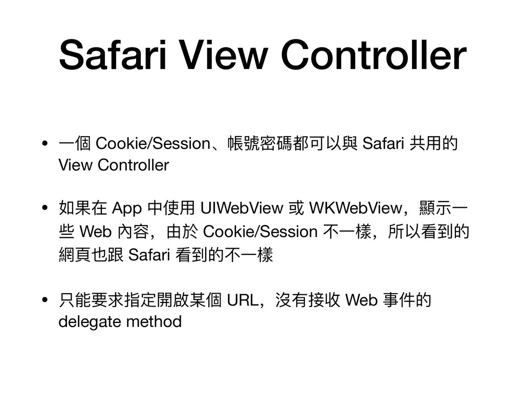 Safari View Controller • ⼀一個 Cookie/Session、帳號密...