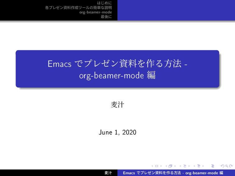 ͡Ίʹ ֤ϓϨθϯྉ࡞πʔϧͷ؆୯ͳઆ໌ org-beamer-mode ࠷ޙʹ Ema...