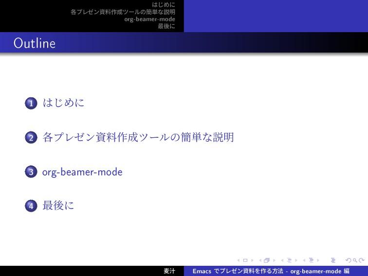 ͡Ίʹ ֤ϓϨθϯྉ࡞πʔϧͷ؆୯ͳઆ໌ org-beamer-mode ࠷ޙʹ Out...