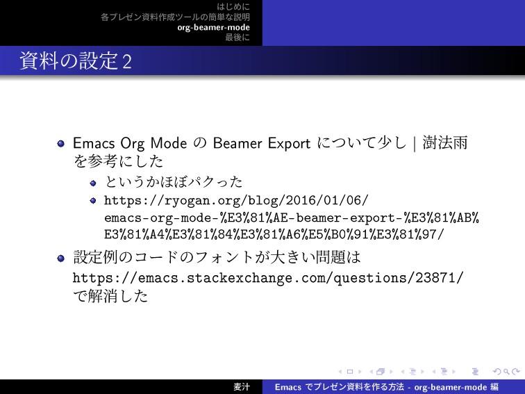 ͡Ίʹ ֤ϓϨθϯྉ࡞πʔϧͷ؆୯ͳઆ໌ org-beamer-mode ࠷ޙʹ ྉͷ...