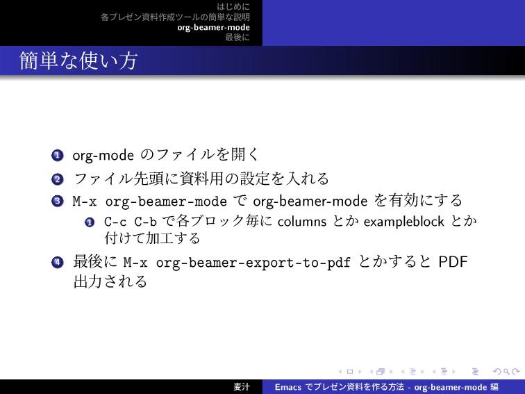 ͡Ίʹ ֤ϓϨθϯྉ࡞πʔϧͷ؆୯ͳઆ໌ org-beamer-mode ࠷ޙʹ ؆୯ͳ...