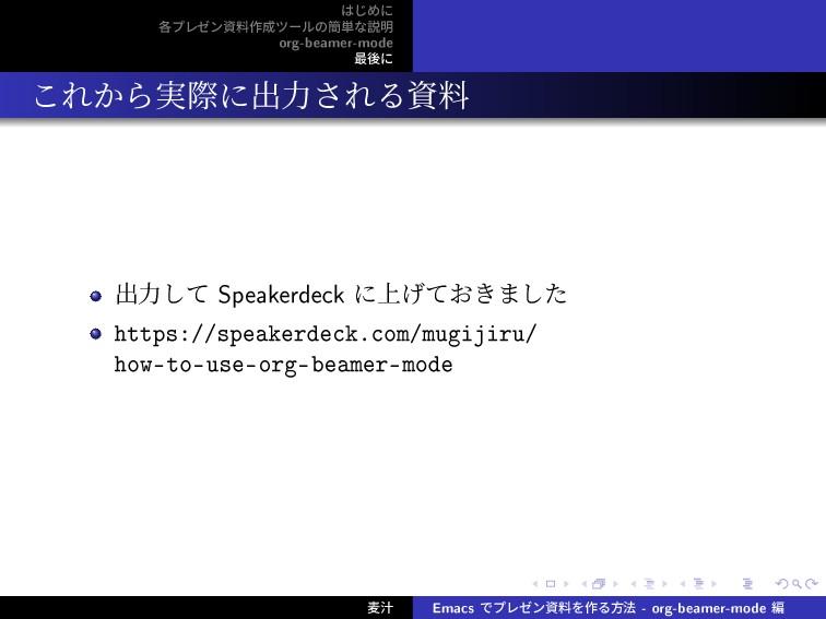 ͡Ίʹ ֤ϓϨθϯྉ࡞πʔϧͷ؆୯ͳઆ໌ org-beamer-mode ࠷ޙʹ ͜Ε͔...