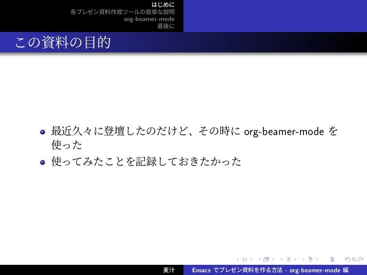 ͡Ίʹ ֤ϓϨθϯྉ࡞πʔϧͷ؆୯ͳઆ໌ org-beamer-mode ࠷ޙʹ ͜ͷ...