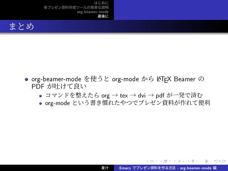 ͡Ίʹ ֤ϓϨθϯྉ࡞πʔϧͷ؆୯ͳઆ໌ org-beamer-mode ࠷ޙʹ ·ͱΊ...