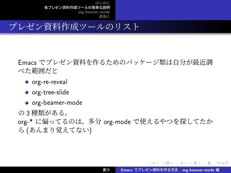 ͡Ίʹ ֤ϓϨθϯྉ࡞πʔϧͷ؆୯ͳઆ໌ org-beamer-mode ࠷ޙʹ ϓϨθ...