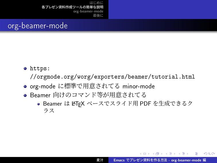͡Ίʹ ֤ϓϨθϯྉ࡞πʔϧͷ؆୯ͳઆ໌ org-beamer-mode ࠷ޙʹ org...