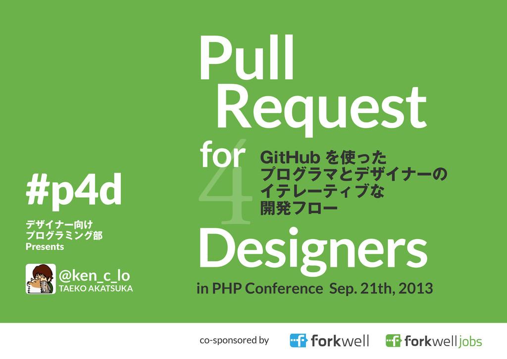 #p4d デザイナー向け プログラミング部 Presents @ken_c_lo TAEKO ...