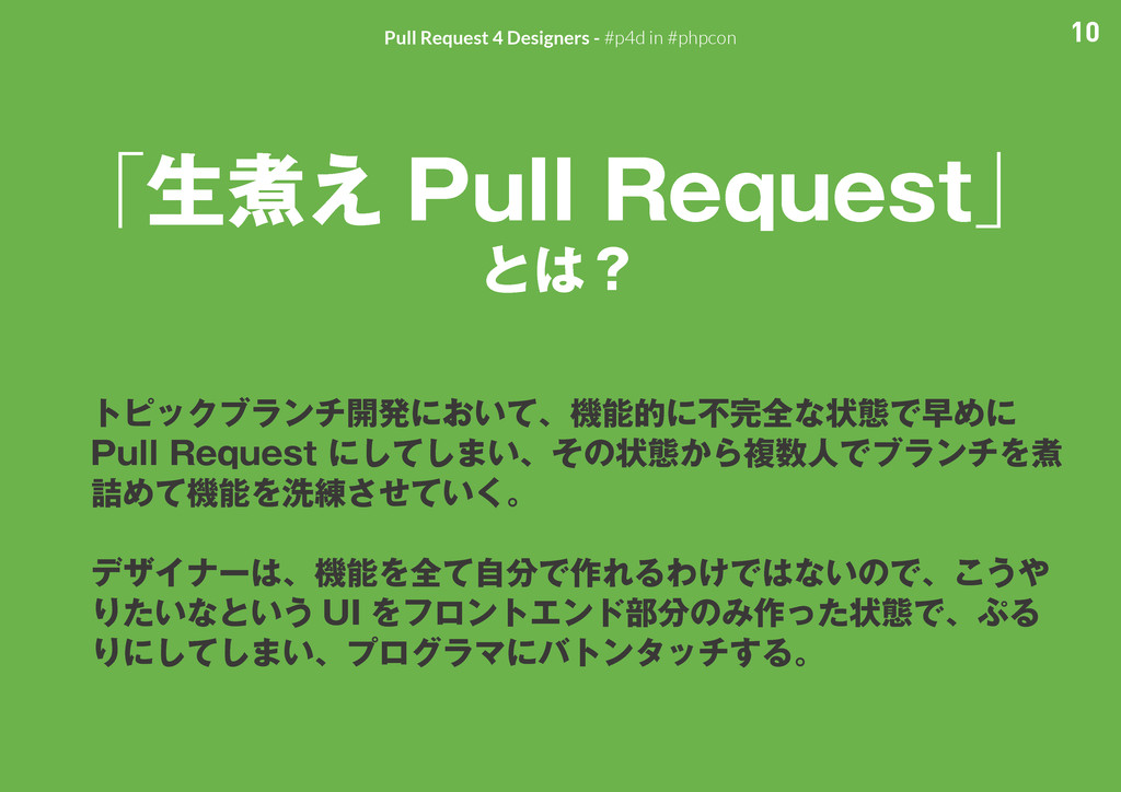 10 Pull Request 4 Designers - #p4d in #phpcon 「...