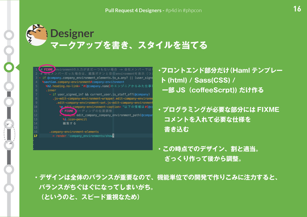 16 Pull Request 4 Designers - #p4d in #phpcon D...