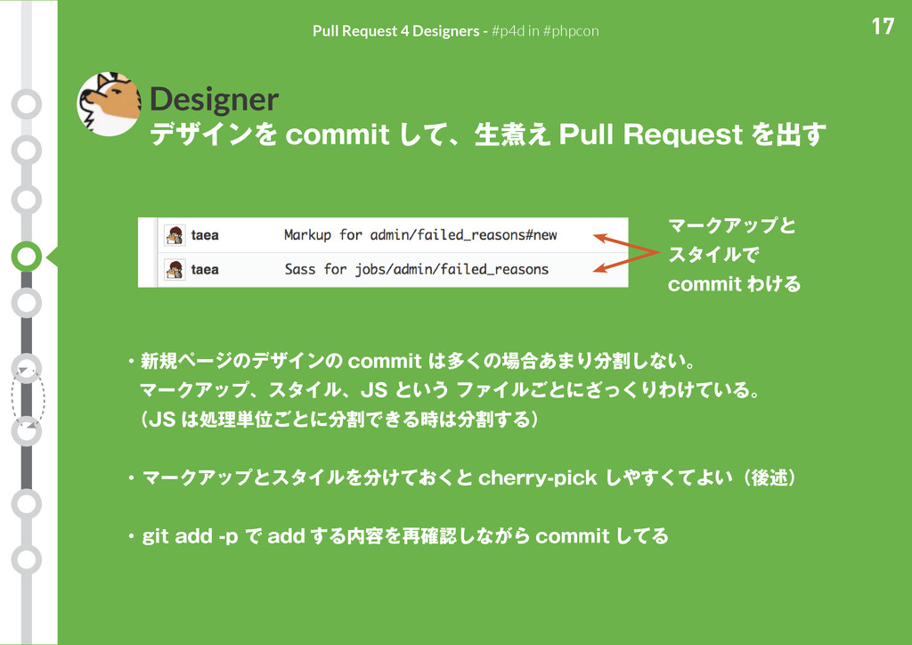 17 Pull Request 4 Designers - #p4d in #phpcon D...
