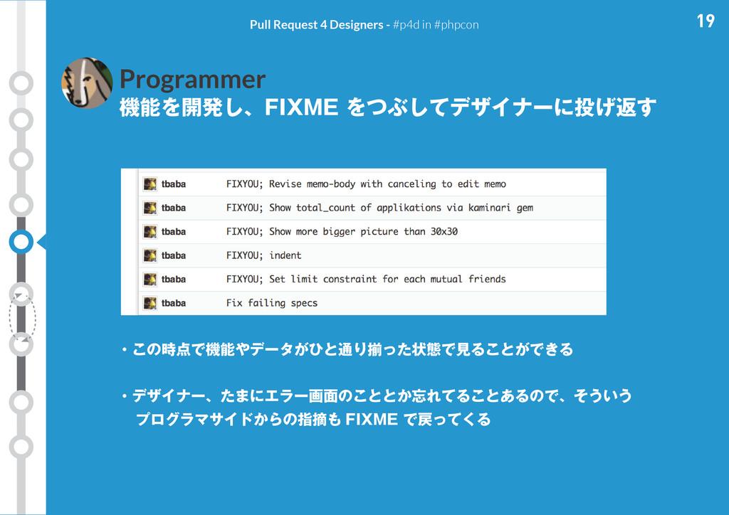 19 Pull Request 4 Designers - #p4d in #phpcon P...