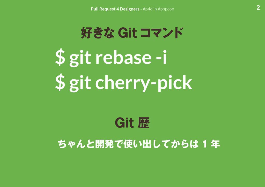 2 Pull Request 4 Designers - #p4d in #phpcon $ ...