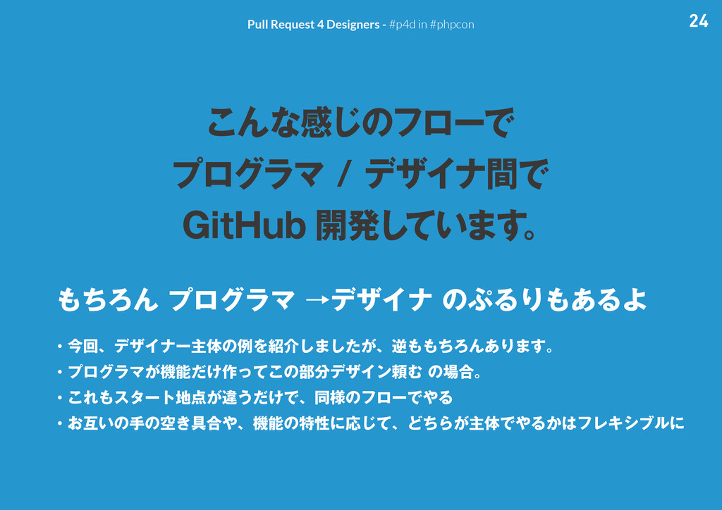 24 Pull Request 4 Designers - #p4d in #phpcon こ...