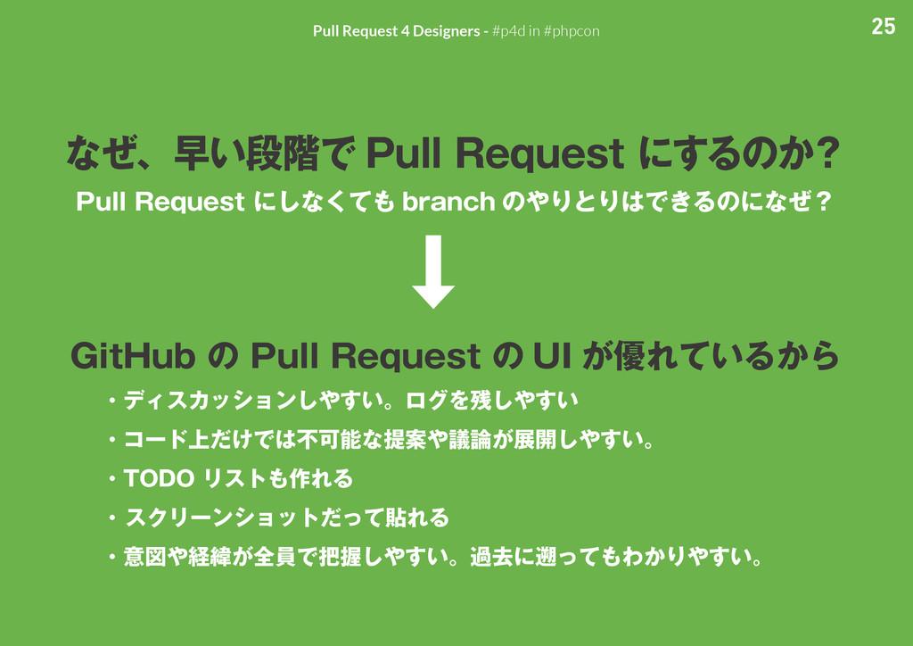25 Pull Request 4 Designers - #p4d in #phpcon P...
