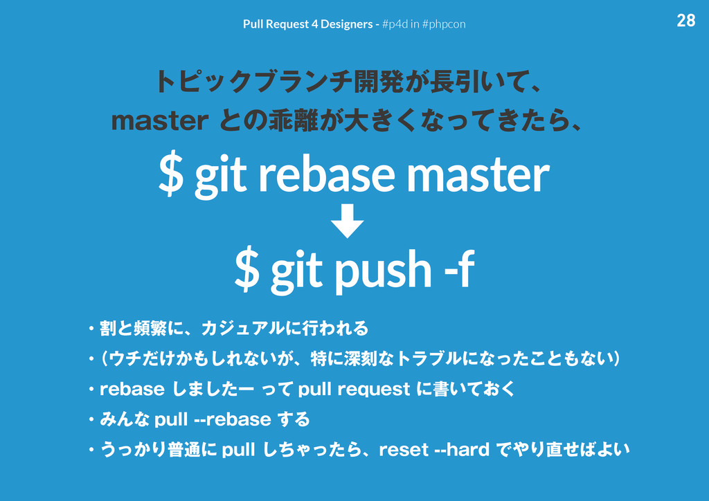 28 Pull Request 4 Designers - #p4d in #phpcon ト...