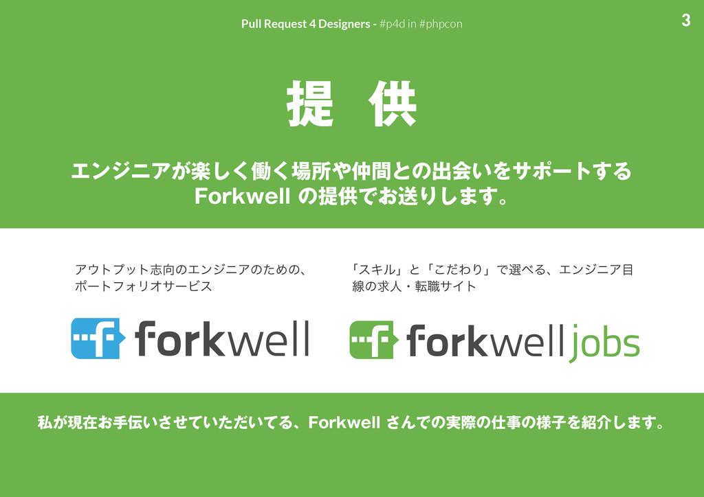 3 Pull Request 4 Designers - #p4d in #phpcon 提 ...