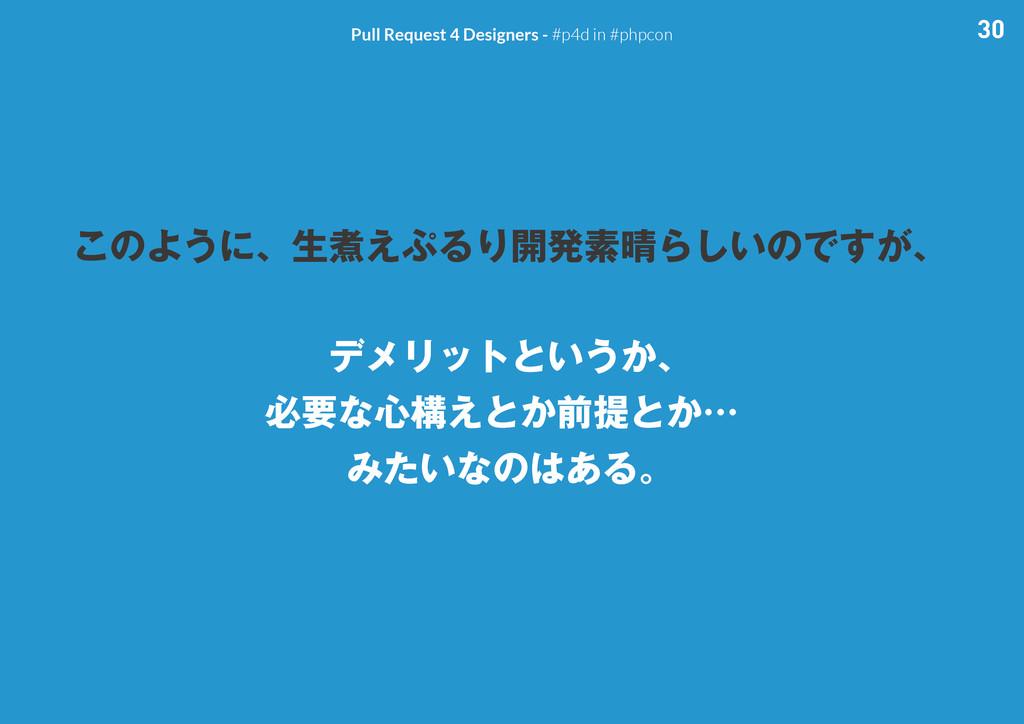 30 Pull Request 4 Designers - #p4d in #phpcon デ...