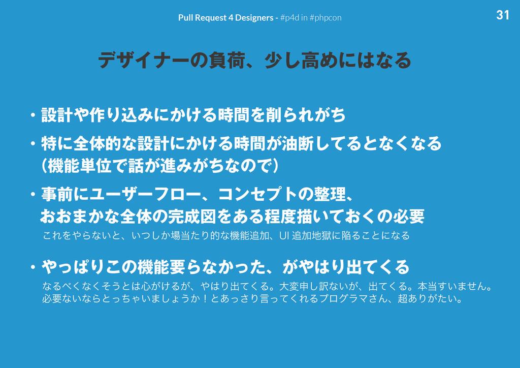 31 Pull Request 4 Designers - #p4d in #phpcon デ...