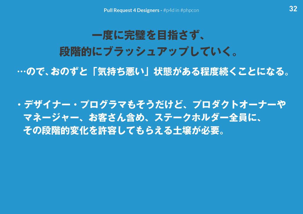 32 Pull Request 4 Designers - #p4d in #phpcon 一...