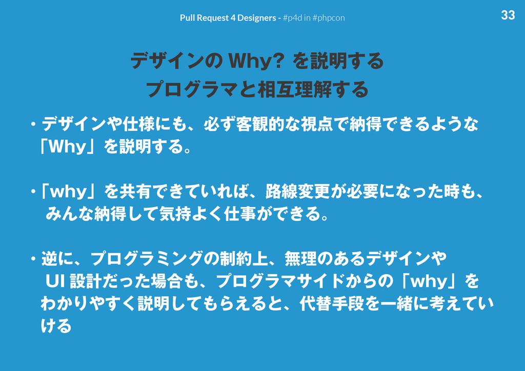 33 Pull Request 4 Designers - #p4d in #phpcon デ...