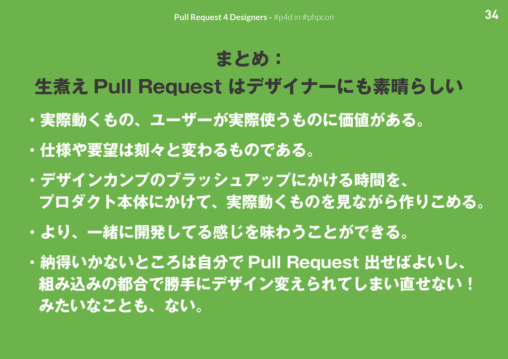 34 Pull Request 4 Designers - #p4d in #phpcon ま...