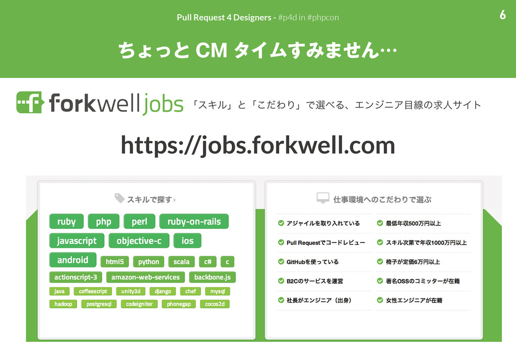 6 Pull Request 4 Designers - #p4d in #phpcon ちょ...