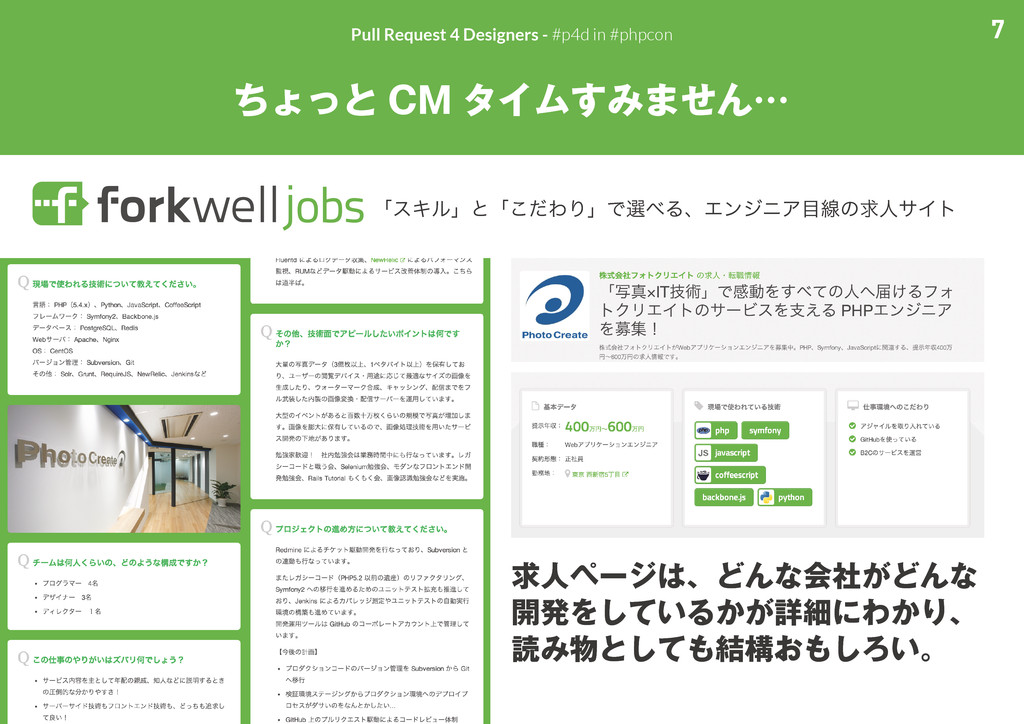 7 Pull Request 4 Designers - #p4d in #phpcon ちょ...