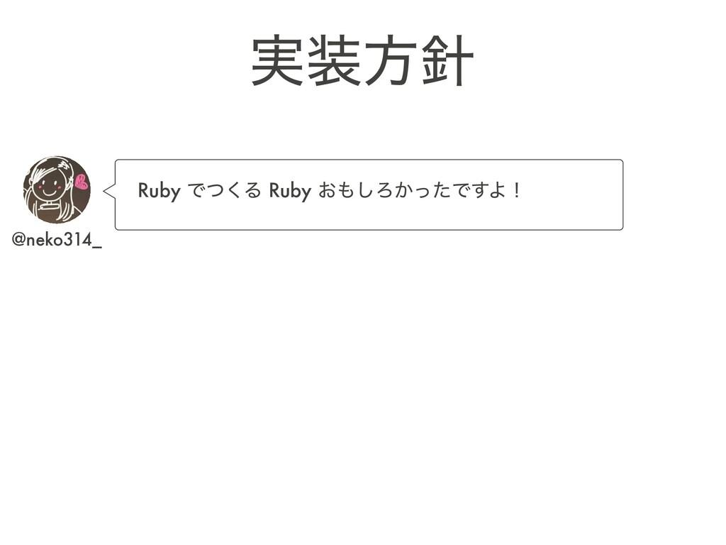 ࣮ํ ɹRuby Ͱͭ͘Δ Ruby ͓͠Ζ͔ͬͨͰ͢Αʂ @neko314_