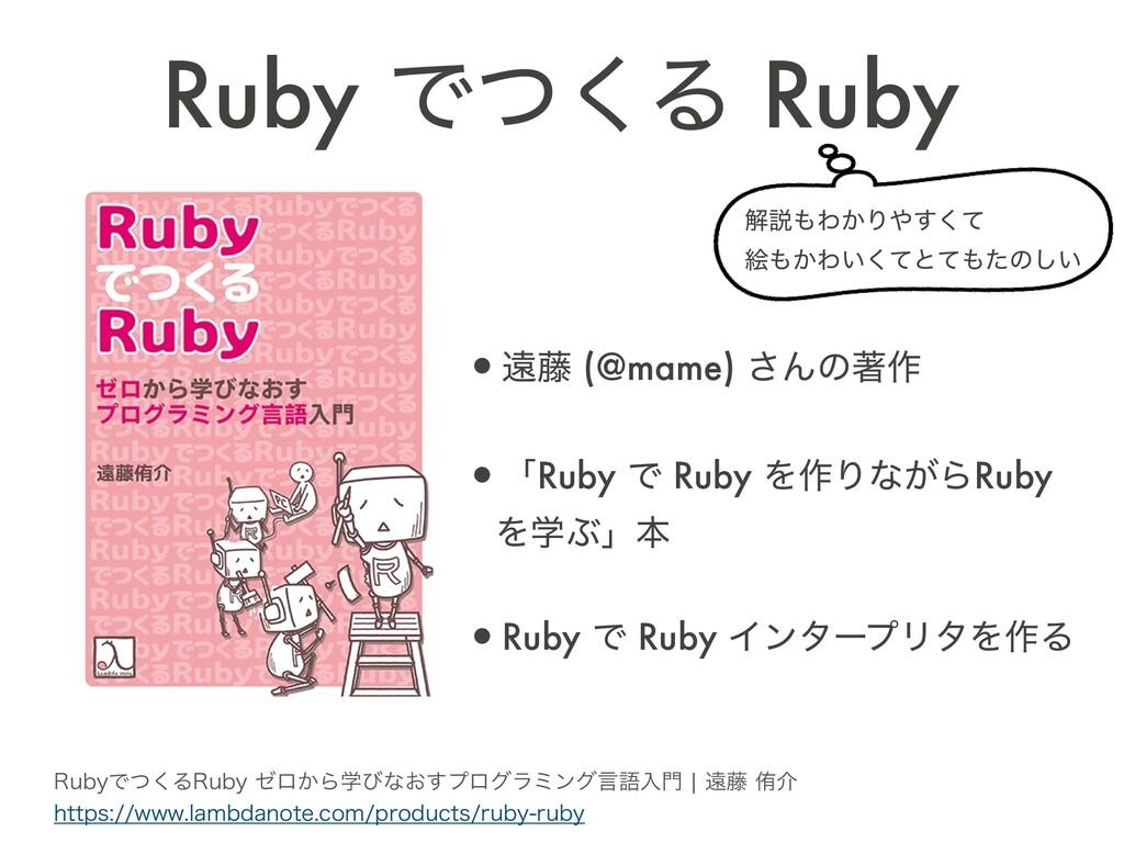 Ruby Ͱͭ͘Δ Ruby •ԕ౻ (@mame) ͞Μͷஶ࡞ •ʮRuby Ͱ Ruby ...