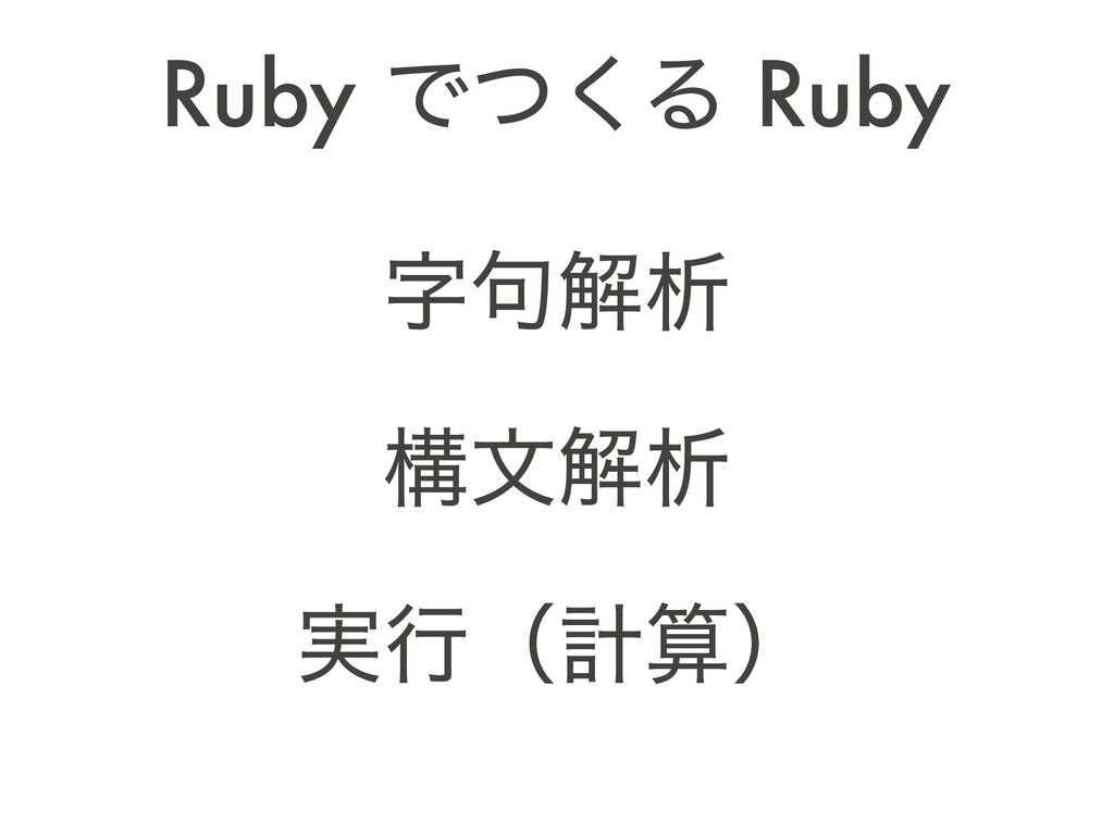 ۟ղੳ ߏจղੳ ࣮ߦʢܭʣ Ruby Ͱͭ͘Δ Ruby
