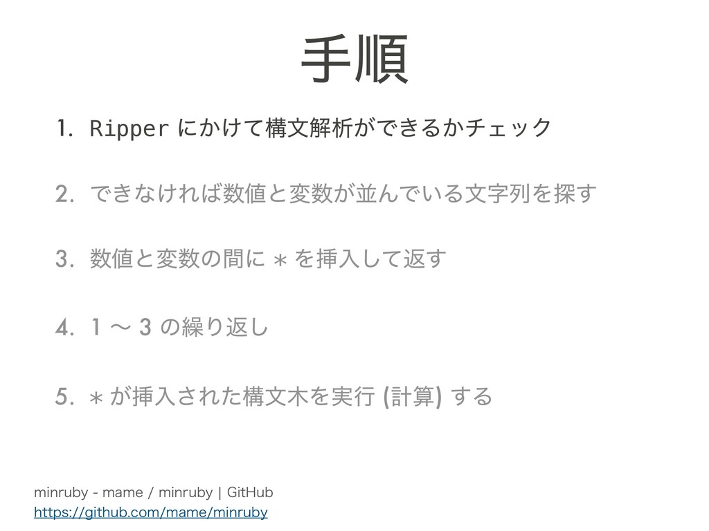 खॱ 1. Ripper ʹ͔͚ͯߏจղੳ͕Ͱ͖Δ͔νΣοΫ 2. Ͱ͖ͳ͚Εͱม͕ฒ...
