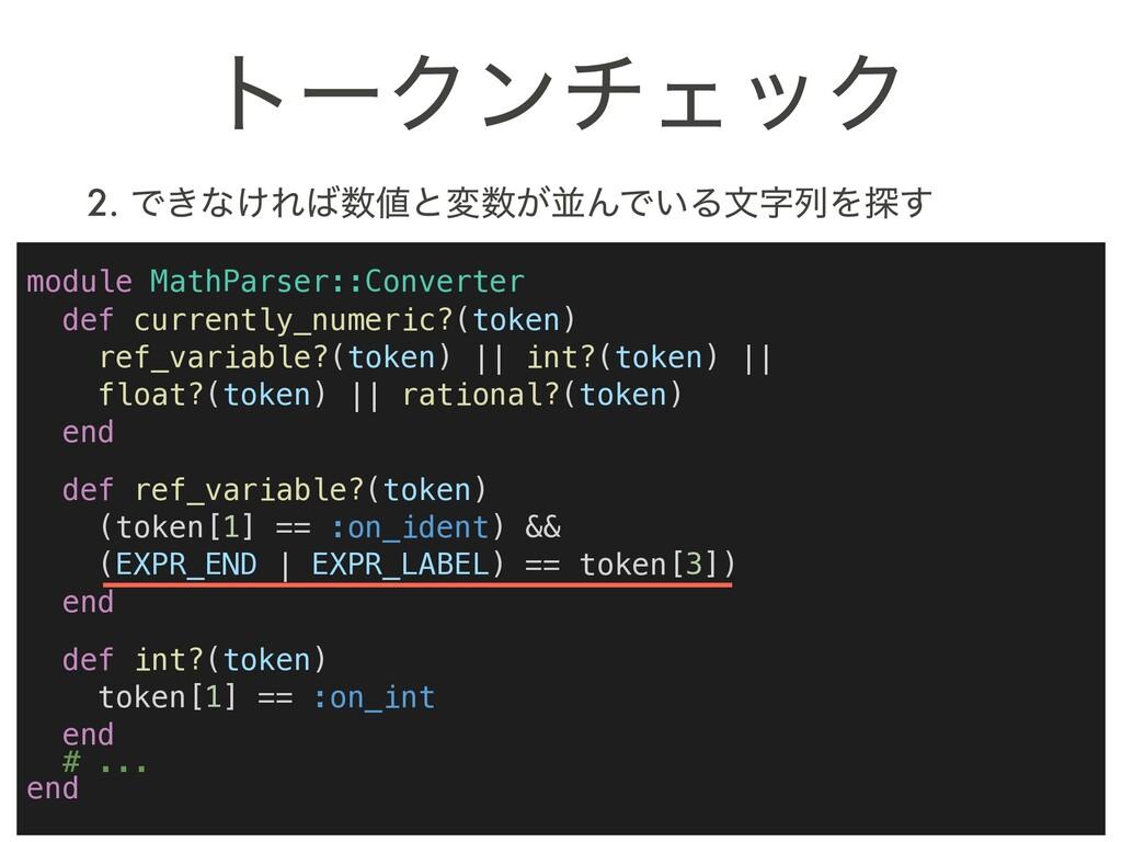τʔΫϯνΣοΫ 2. Ͱ͖ͳ͚Εͱม͕ฒΜͰ͍ΔจྻΛ୳͢ module Math...