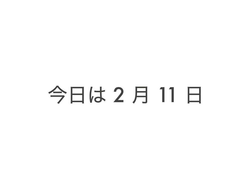ࠓ 2 ݄ 11 