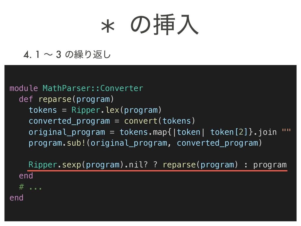 4. 1 ʙ 3 ͷ܁Γฦ͠ * ͷૠೖ module MathParser::Convert...