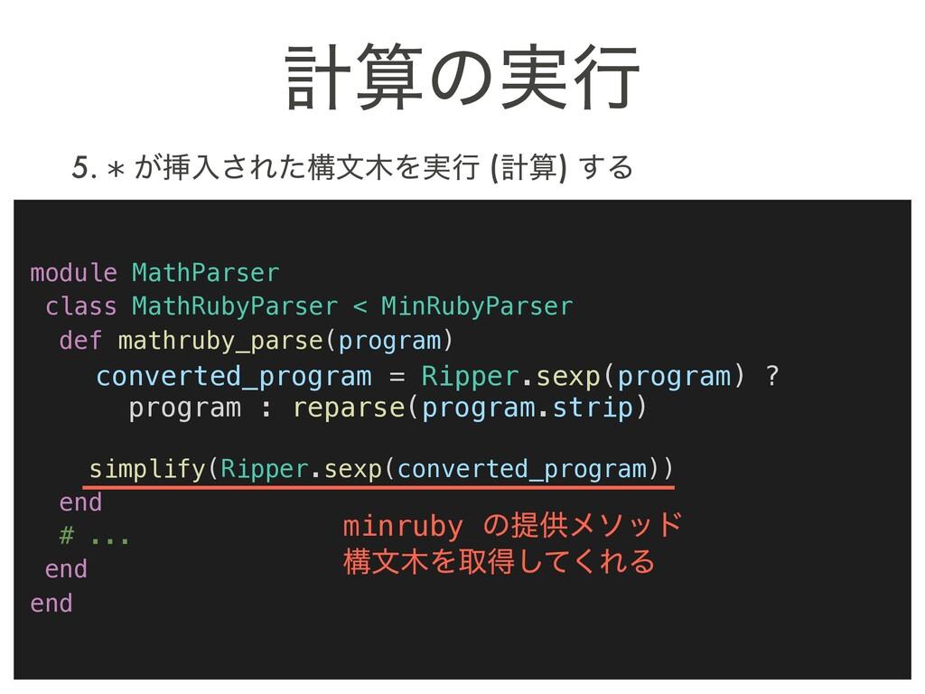ܭͷ࣮ߦ module MathParser class MathRubyParser < ...