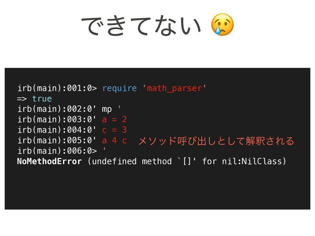 irb(main):001:0> require 'math_parser' => true ...