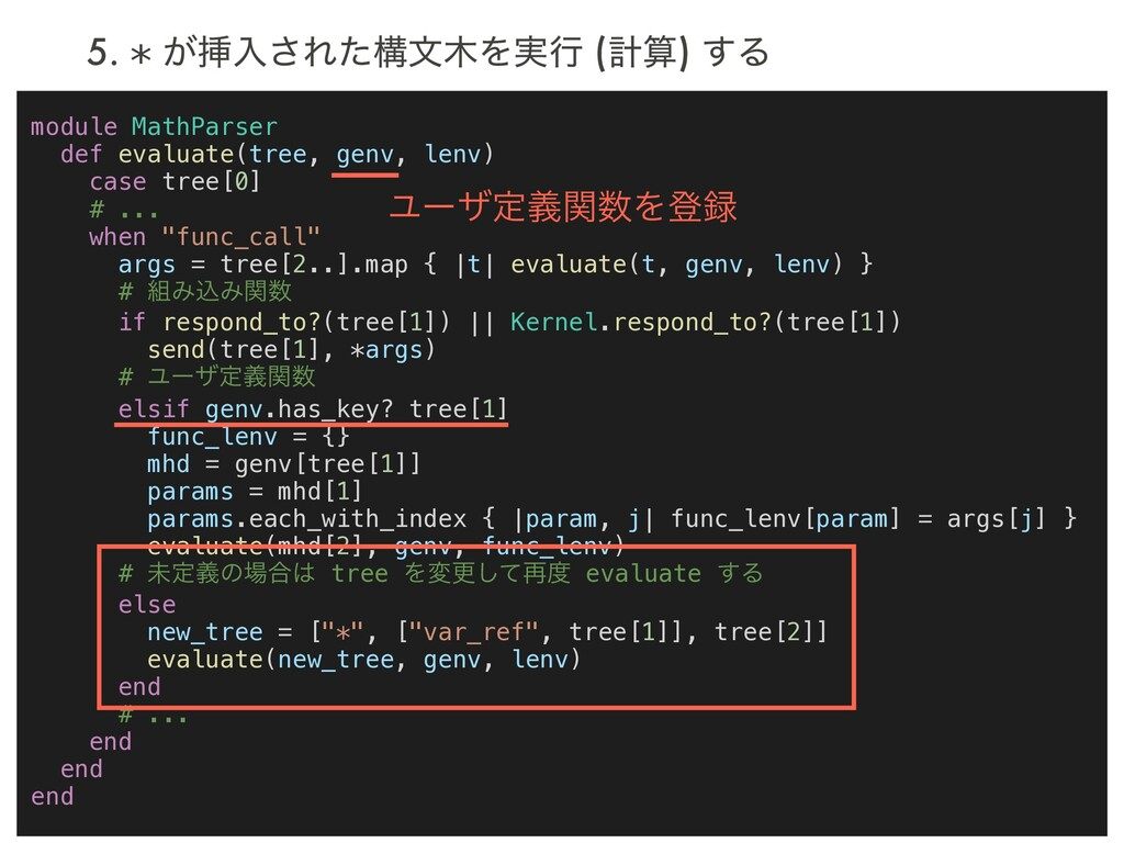 module MathParser def evaluate(tree, genv, lenv...