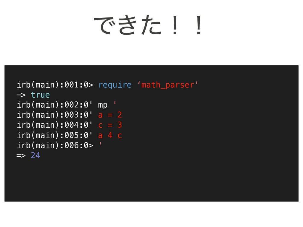 Ͱ͖ͨʂʂ irb(main):001:0> require 'math_parser' =>...