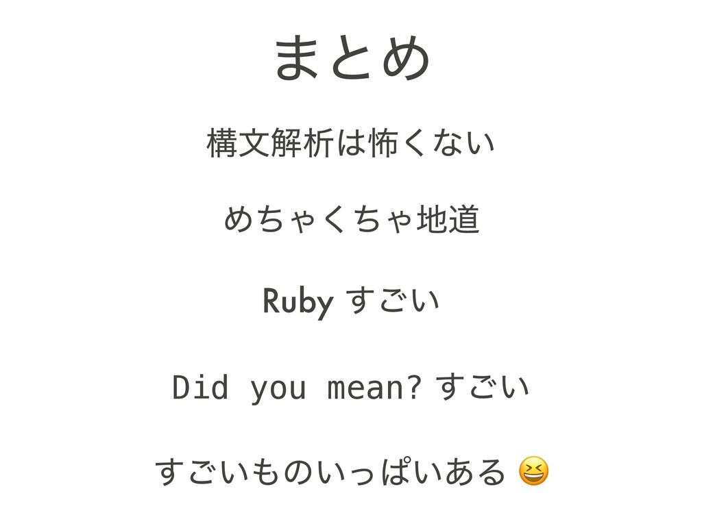 ߏจղੳා͘ͳ͍ ΊͪΌͪ͘Όಓ Ruby ͍͢͝ Did you mean? ͍͢͝ ͢...