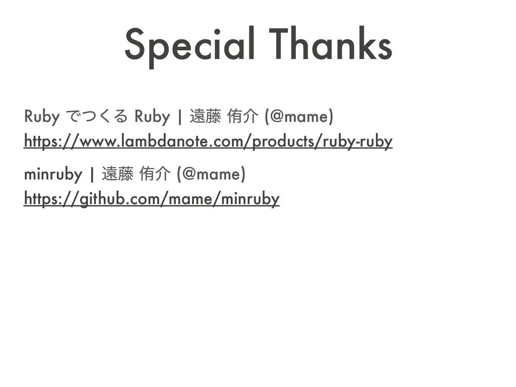 Special Thanks Ruby Ͱͭ͘Δ Ruby   ԕ౻ ါհ (@mame) ...