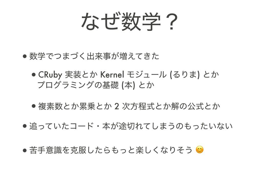 •ֶͰͭ·ͮ͘ग़དྷ͕૿͖͑ͯͨ •CRuby ࣮ͱ͔ Kernel Ϟδϡʔϧ (ΔΓ·...