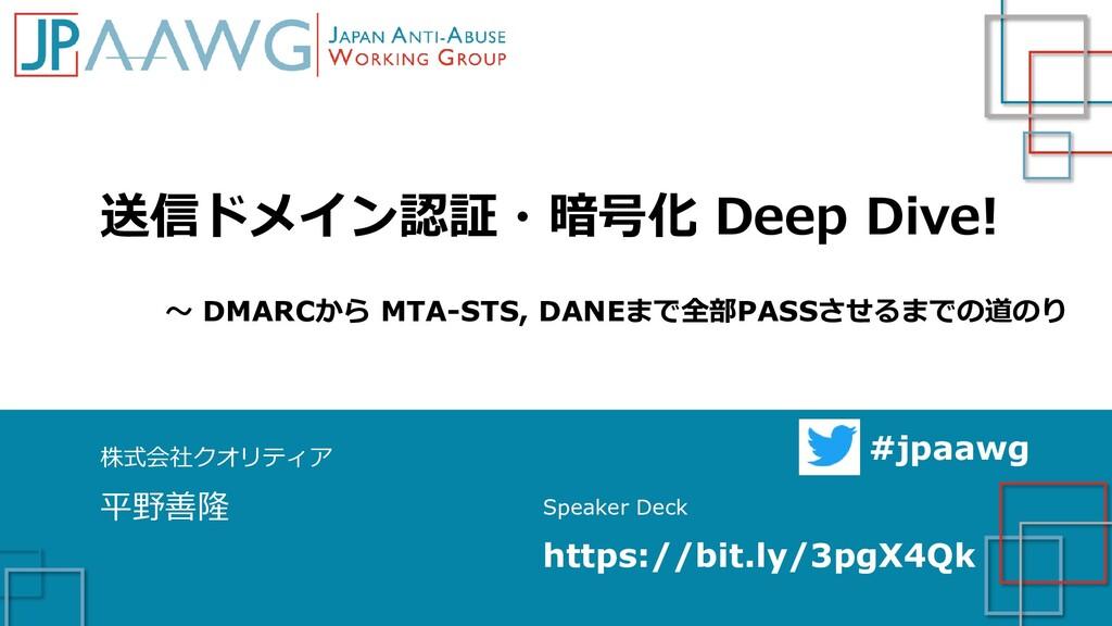 送信ドメイン認証・暗号化 Deep Dive! 株式会社クオリティア 平野善隆 ~ DMARC...