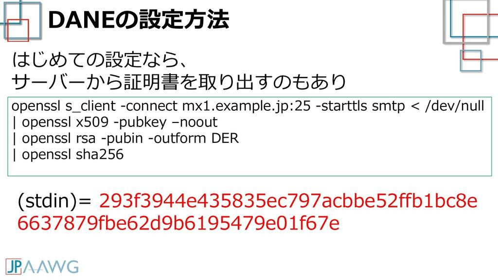 DANEの設定方法 openssl s_client -connect mx1.example...
