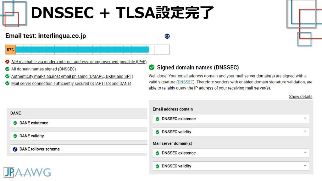DNSSEC + TLSA設定完了