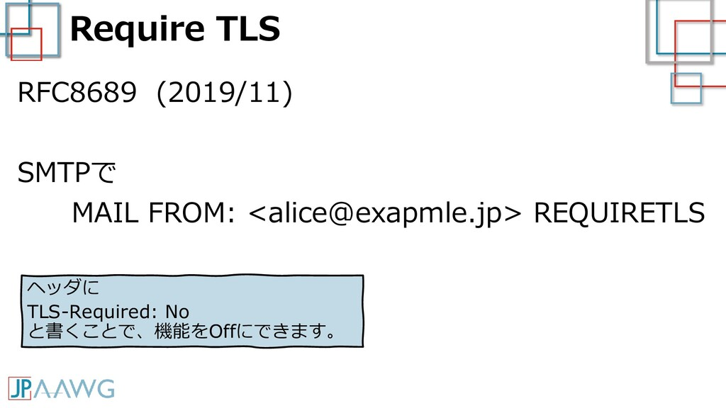 Require TLS RFC8689 (2019/11) SMTPで MAIL FROM: ...