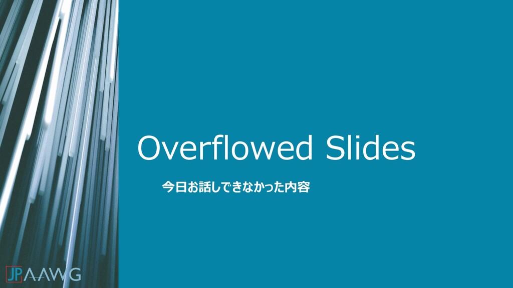 Overflowed Slides 今日お話しできなかった内容